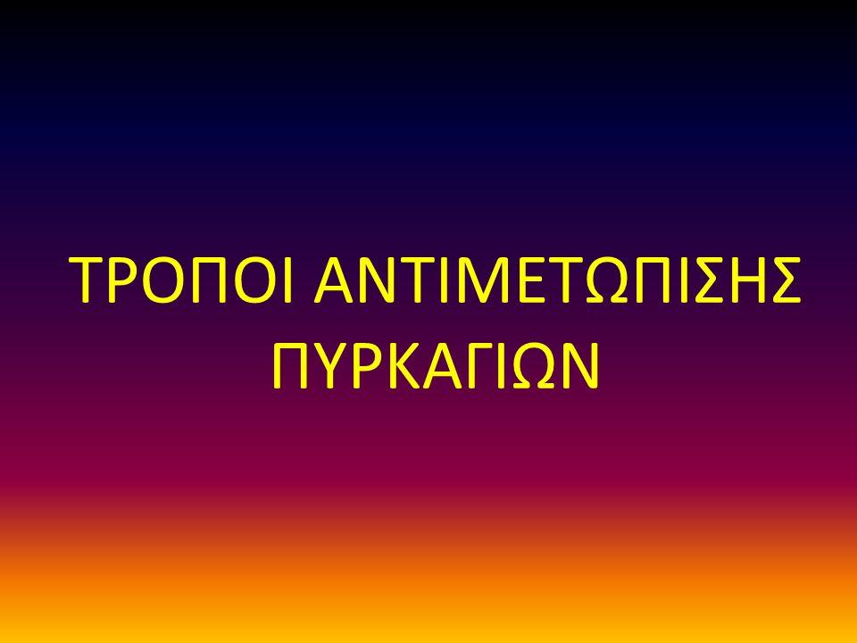 ΤΡΟΠΟΙ ΑΝΤΙΜΕΤΩΠΙΣΗΣ ΠΥΡΚΑΓΙΩΝ