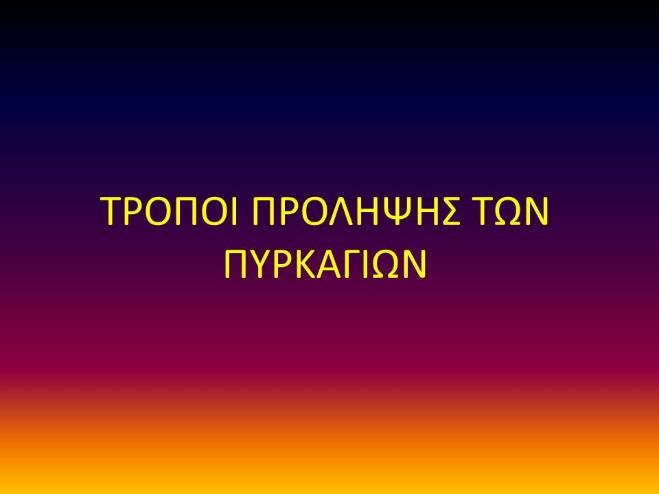 ΤΡΟΠΟΙ ΠΡΟΛΗΨΗΣ ΤΩΝ ΠΥΡΚΑΓΙΩΝ
