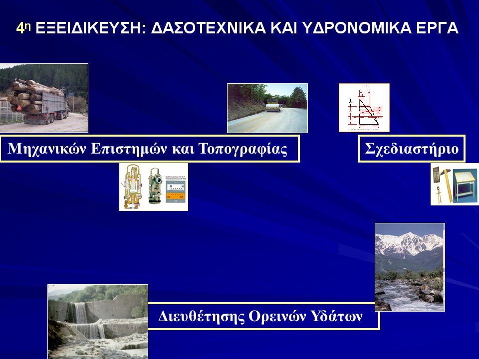 Διευθέτησης Ορεινών Υδάτων Μηχανικών Επιστημών και ΤοπογραφίαςΣχεδιαστήριο