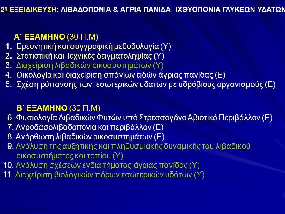 2 η ΕΞΕΙΔΙΚΕΥΣΗ: ΛΙΒΑΔΟΠΟΝΙΑ & ΑΓΡΙΑ ΠΑΝΙΔΑ- ΙΧΘΥΟΠΟΝΙΑ ΓΛΥΚΕΩΝ ΥΔΑΤΩΝ Α΄ ΕΞΑΜΗΝΟ (30 Π.Μ) 1.
