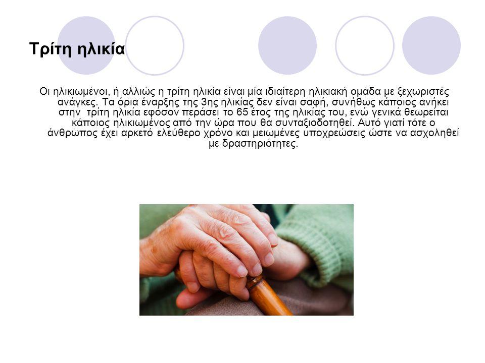 Τρίτη ηλικία Οι ηλικιωμένοι, ή αλλιώς η τρίτη ηλικία είναι μία ιδιαίτερη ηλικιακή ομάδα με ξεχωριστές ανάγκες. Τα όρια έναρξης της 3ης ηλικίας δεν είν