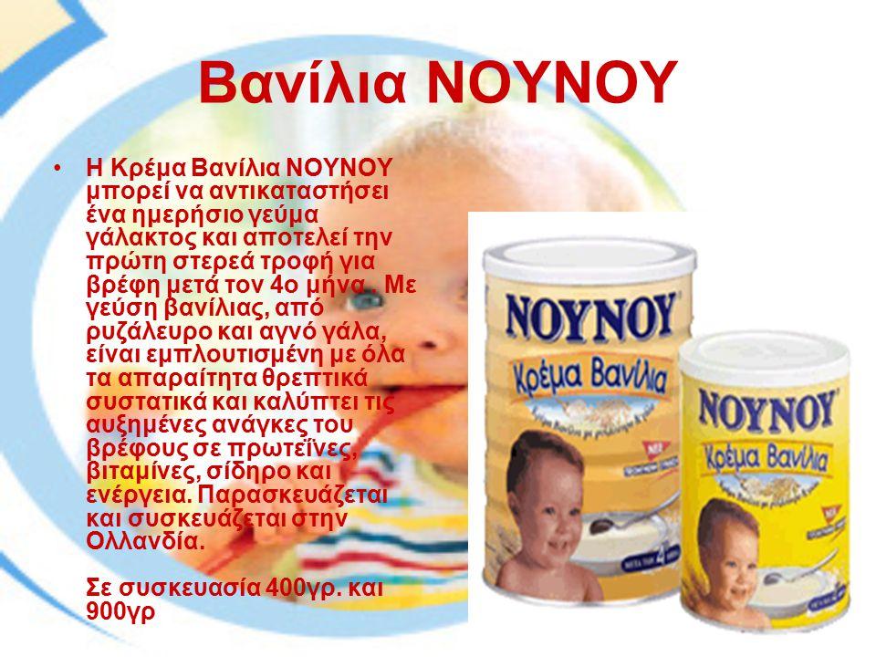 Βανίλια ΝΟΥΝΟΥ Η Κρέμα Βανίλια ΝΟΥΝΟΥ μπορεί να αντικαταστήσει ένα ημερήσιο γεύμα γάλακτος και αποτελεί την πρώτη στερεά τροφή για βρέφη μετά τον 4ο μήνα.