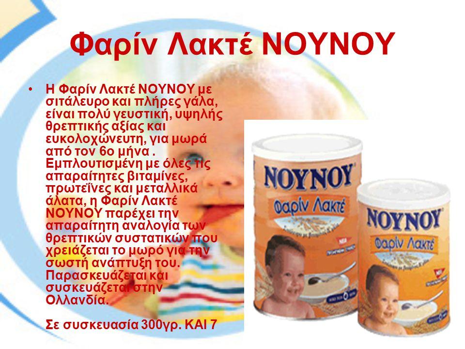 Φαρίν Λακτέ ΝΟΥΝΟΥ Η Φαρίν Λακτέ ΝΟΥΝΟΥ με σιτάλευρο και πλήρες γάλα, είναι πολύ γευστική, υψηλής θρεπτικής αξίας και ευκολοχώνευτη, για μωρά από τον