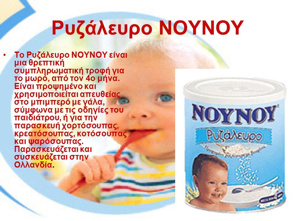 Ρυζάλευρο ΝΟΥΝΟΥ Το Ρυζάλευρο ΝΟΥΝΟΥ είναι μια θρεπτική συμπληρωματική τροφή για το μωρό, από τον 4ο μήνα. Είναι προψημένο και χρησιμοποιείται απευθεί