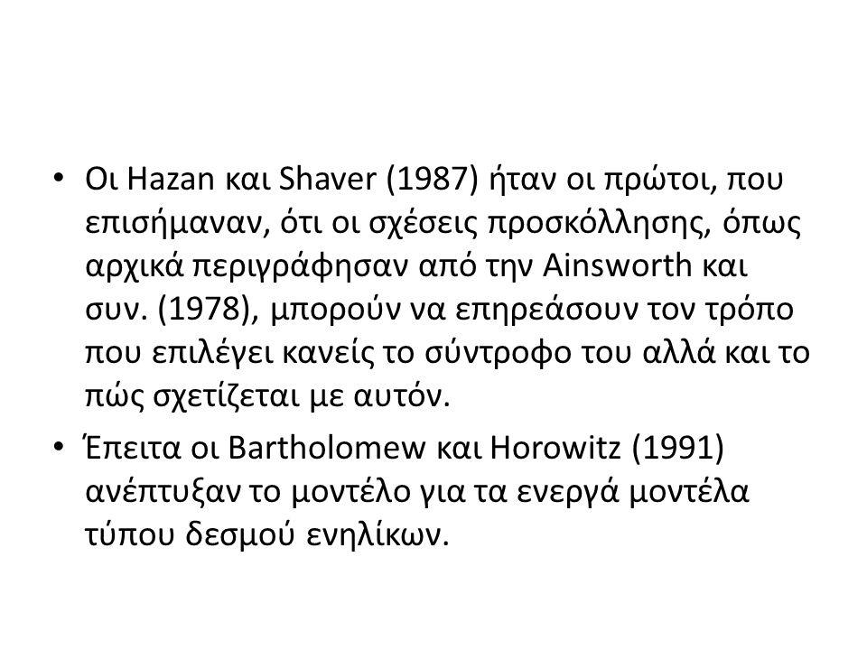 Οι Hazan και Shaver (1987) ήταν οι πρώτοι, που επισήμαναν, ότι οι σχέσεις προσκόλλησης, όπως αρχικά περιγράφησαν από την Ainsworth και συν. (1978), μπ