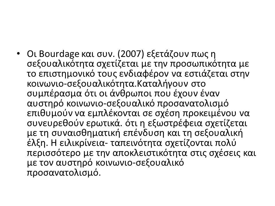 Οι Bourdage και συν. (2007) εξετάζουν πως η σεξουαλικότητα σχετίζεται με την προσωπικότητα με το επιστημονικό τους ενδιαφέρον να εστιάζεται στην κοινω