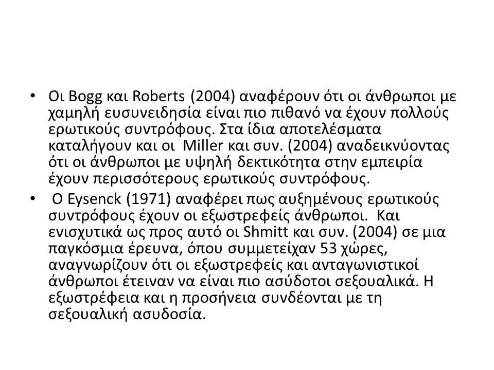 Οι Bogg και Roberts (2004) αναφέρουν ότι οι άνθρωποι με χαμηλή ευσυνειδησία είναι πιο πιθανό να έχουν πολλούς ερωτικούς συντρόφους. Στα ίδια αποτελέσμ
