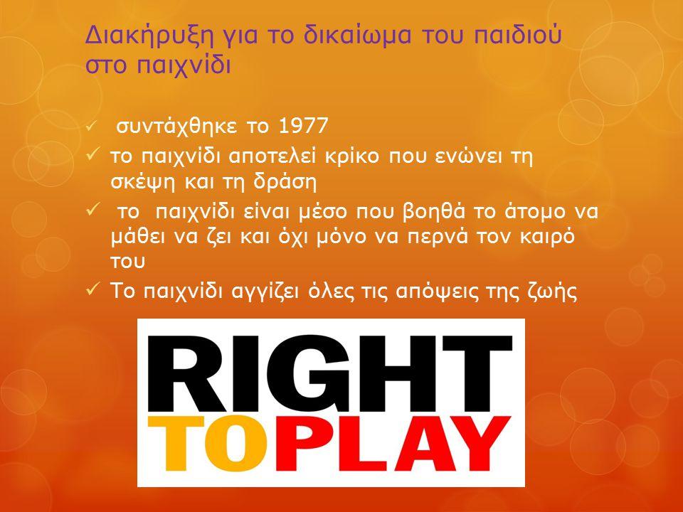 Right to play organization 1.Διεθνής ανθρωπιστική οργάνωση 2.Στόχος: αθλήματα και το παιχνίδι με τρόπο τέτοιο ώστε να εκπαιδευτούν τα παιδιά για αντιμετώπιση 3.