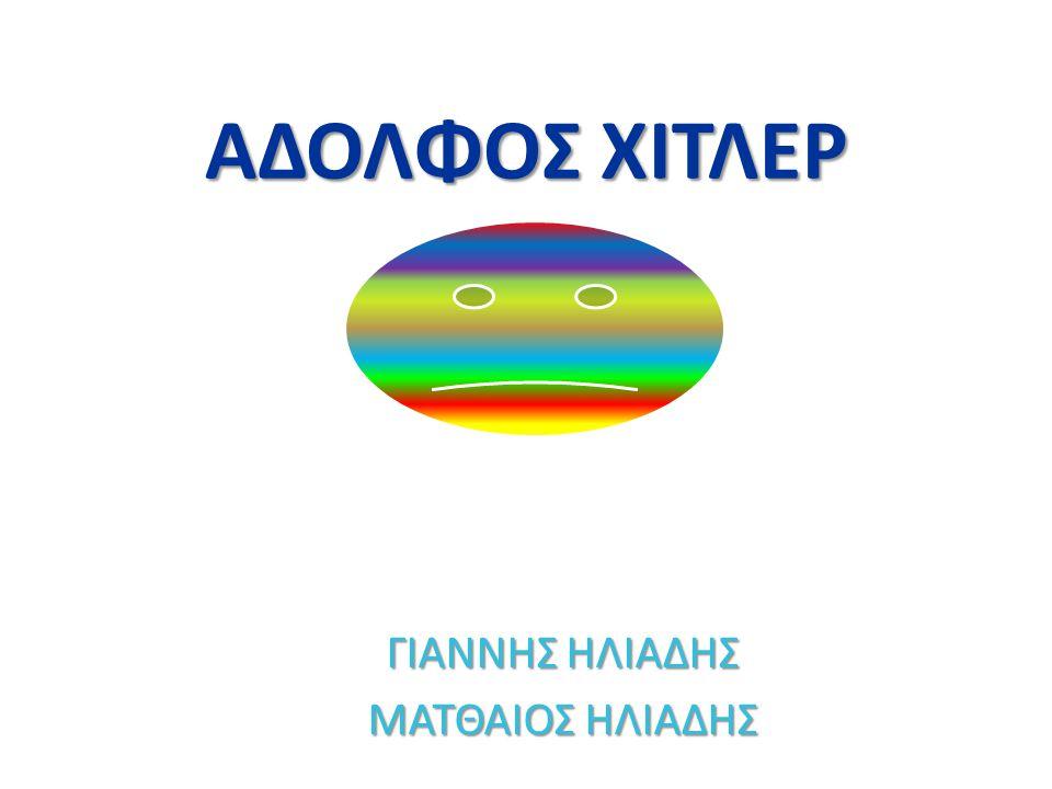 ΑΔΟΛΦΟΣ ΧΙΤΛΕΡ ΓΙΑΝΝΗΣ ΗΛΙΑΔΗΣ ΜΑΤΘΑΙΟΣ ΗΛΙΑΔΗΣ
