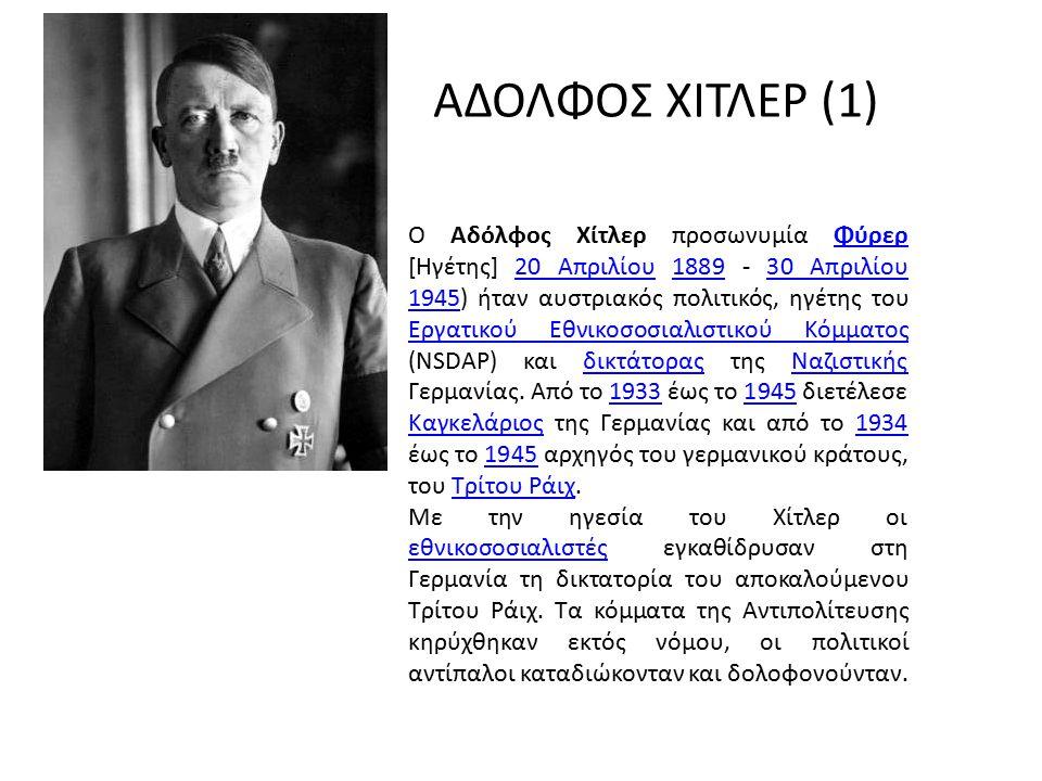 Ο Αδόλφος Χίτλερ προσωνυμία Φύρερ [Ηγέτης] 20 Απριλίου 1889 - 30 Απριλίου 1945) ήταν αυστριακός πολιτικός, ηγέτης του Εργατικού Εθνικοσοσιαλιστικού Κόμματος (NSDAP) και δικτάτορας της Ναζιστικής Γερμανίας.