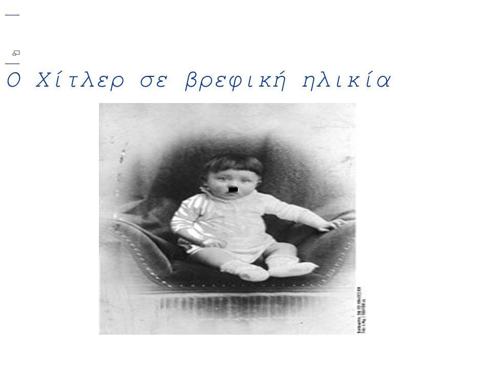 Ο Χίτλερ σε βρεφική ηλικία