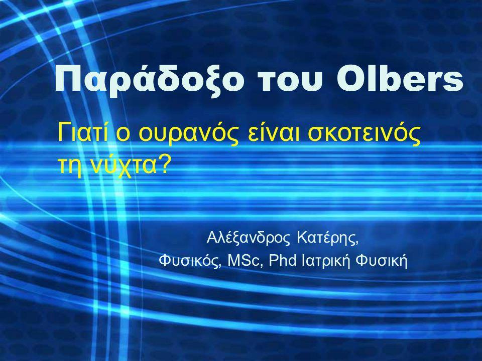 Παράδοξο του Olbers Αλέξανδρος Κατέρης, Φυσικός, MSc, Phd Ιατρική Φυσική Γιατί ο ουρανός είναι σκοτεινός τη νύχτα?