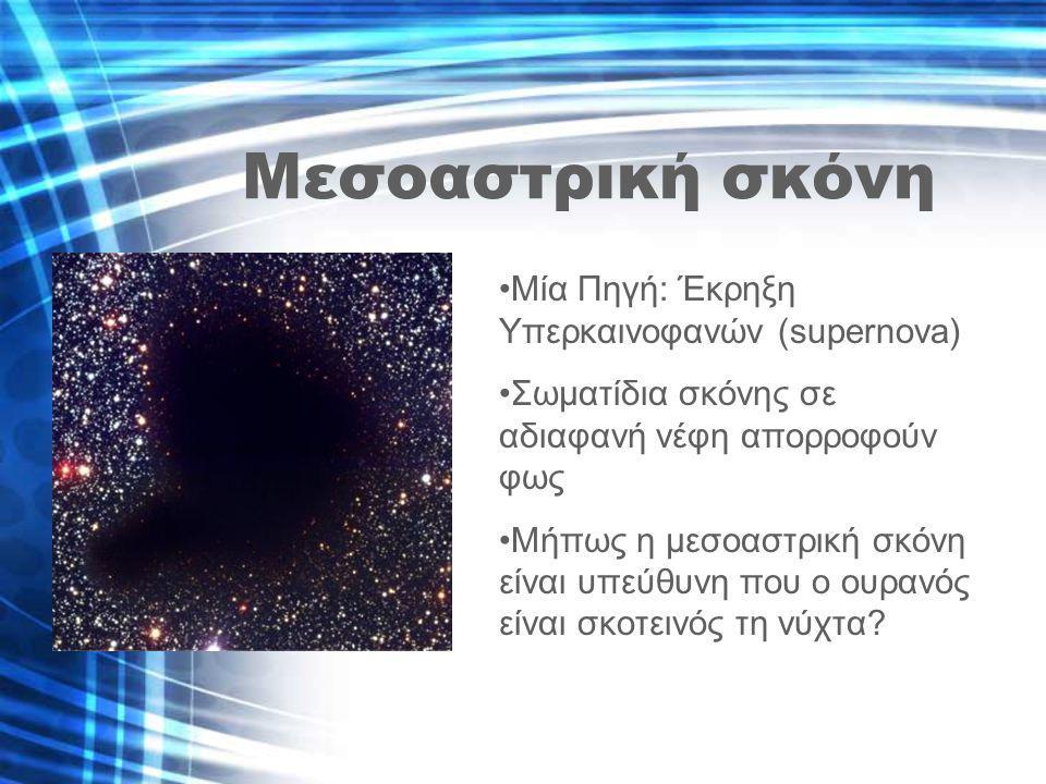Μεσοαστρική σκόνη Μία Πηγή: Έκρηξη Υπερκαινοφανών (supernova) Σωματίδια σκόνης σε αδιαφανή νέφη απορροφούν φως Μήπως η μεσοαστρική σκόνη είναι υπεύθυν