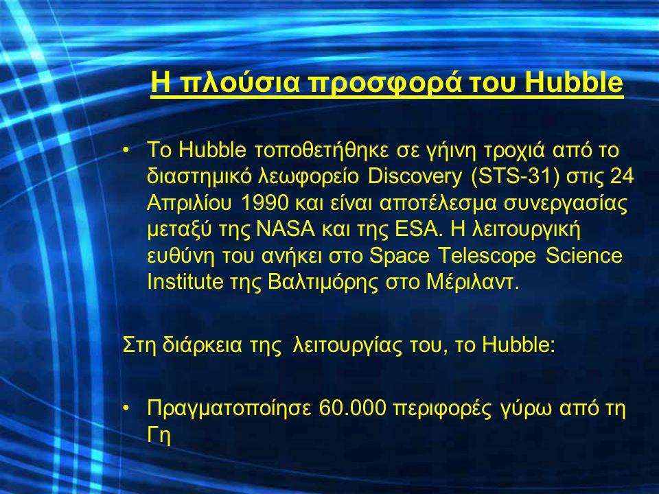 Η πλούσια προσφορά του Hubble Το Hubble τοποθετήθηκε σε γήινη τροχιά από το διαστημικό λεωφορείο Discovery (STS-31) στις 24 Απριλίου 1990 και είναι απ