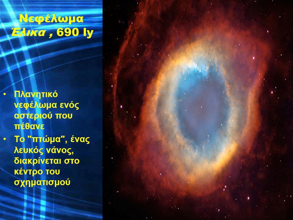 Νεφέλωμα Έλικα, 690 ly Πλανητικό νεφέλωμα ενός αστεριού που πέθανε Το