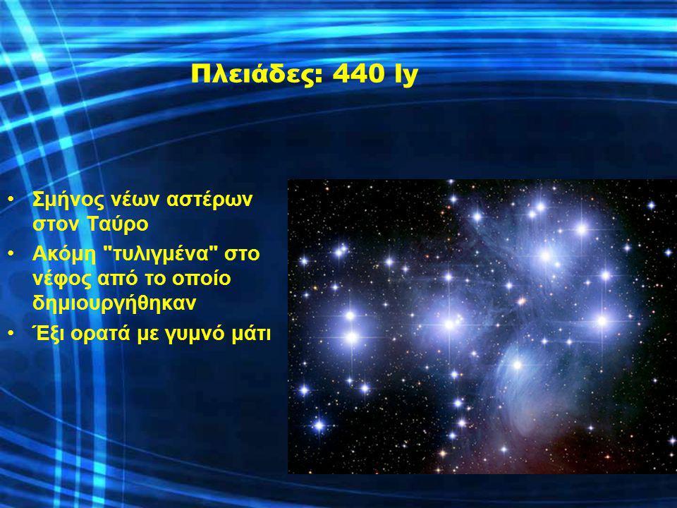 Πλειάδες: 440 ly Σμήνος νέων αστέρων στον Ταύρο Ακόμη