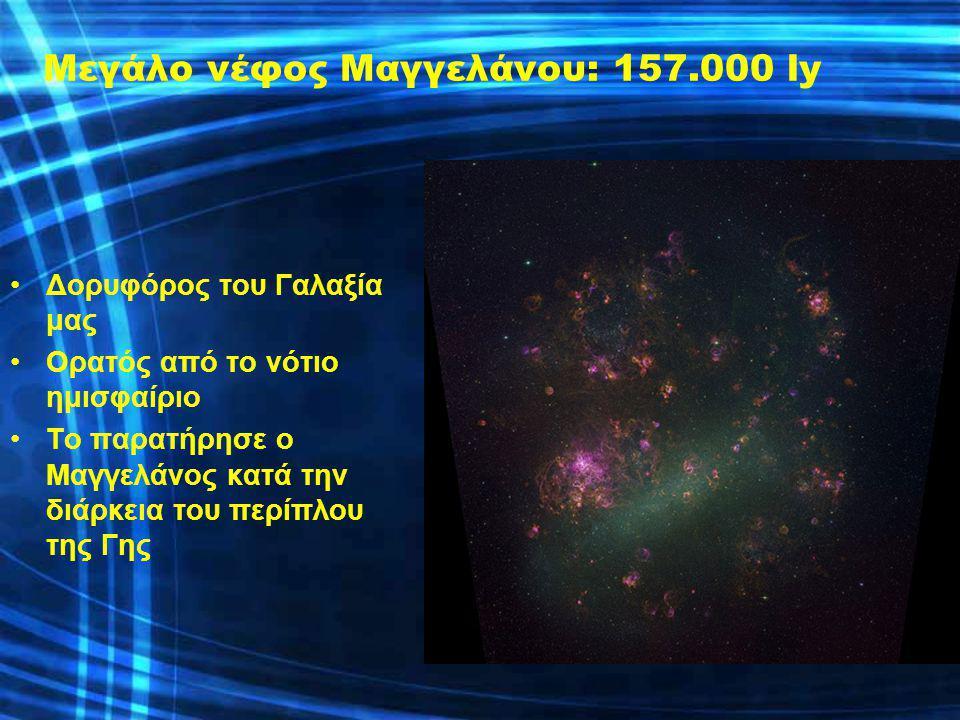 Μεγάλο νέφος Μαγγελάνου: 157.000 ly Δορυφόρος του Γαλαξία μας Ορατός από το νότιο ημισφαίριο Το παρατήρησε ο Μαγγελάνος κατά την διάρκεια του περίπλου