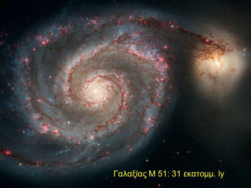 Γαλαξίας Μ 51: 31 εκατομμ. ly