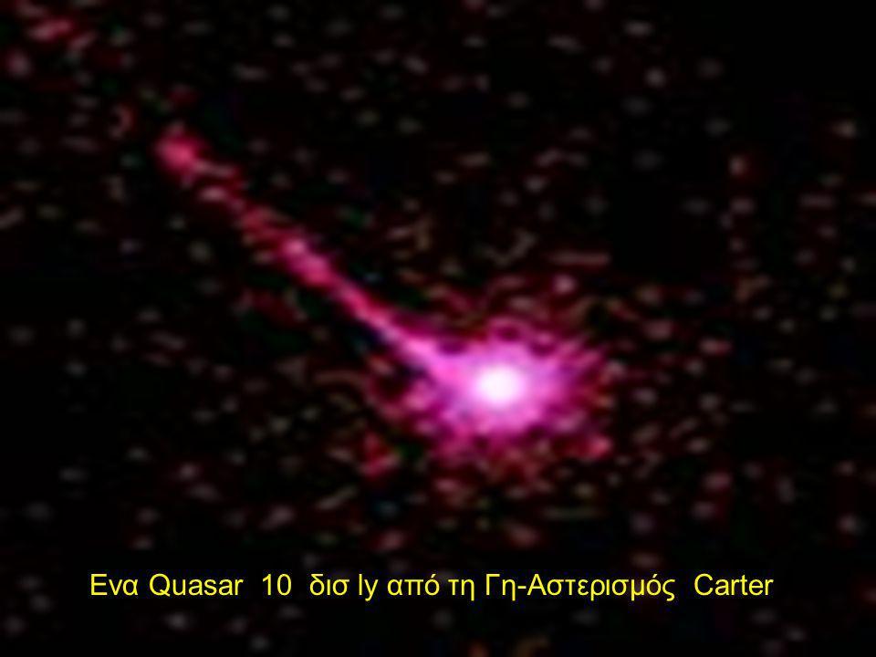 Ενα Quasar 10 δισ ly από τη Γη-Αστερισμός Carter