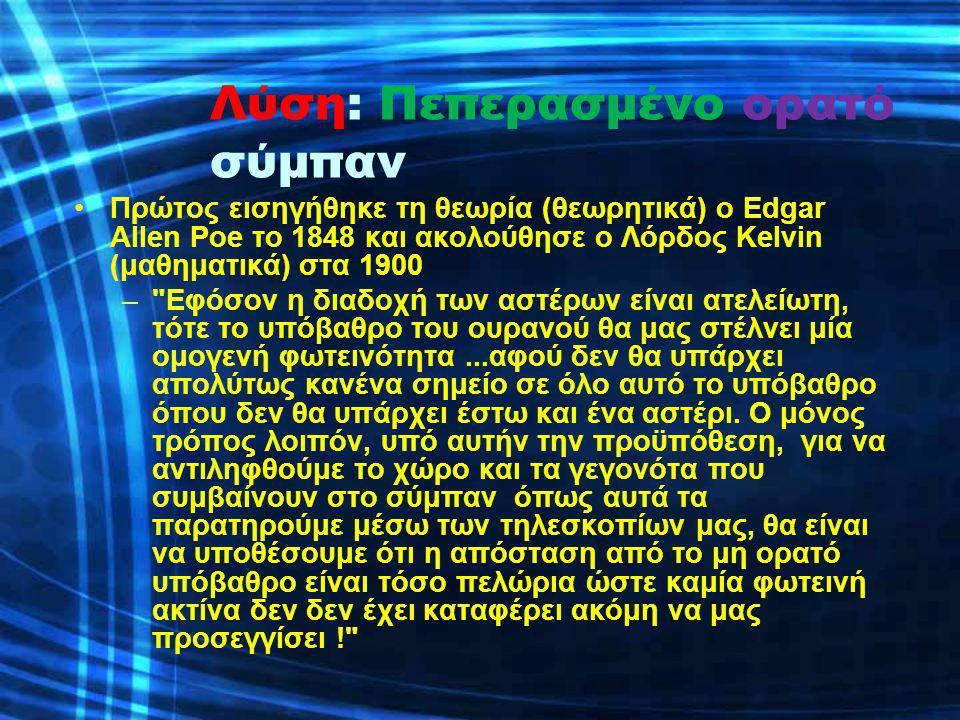 Λύση: Πεπερασμένο ορατό σύμπαν Πρώτος εισηγήθηκε τη θεωρία (θεωρητικά) ο Edgar Allen Poe το 1848 και ακολούθησε ο Λόρδος Kelvin (μαθηματικά) στα 1900