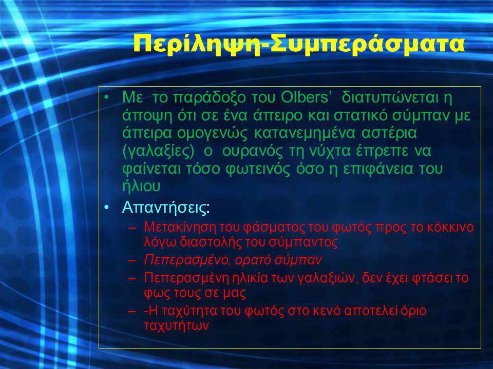 Περίληψη-Συμπεράσματα Με το παράδοξο του Olbers' διατυπώνεται η άποψη ότι σε ένα άπειρο και στατικό σύμπαν με άπειρα ομογενώς κατανεμημένα αστέρια (γα