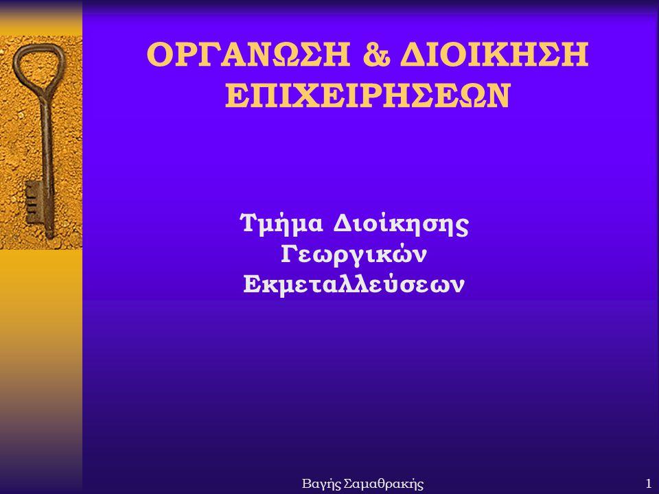 Βαγής Σαμαθρακής1 ΟΡΓΑΝΩΣΗ & ΔΙΟΙΚΗΣΗ ΕΠΙΧΕΙΡΗΣΕΩΝ Τμήμα Διοίκησης Γεωργικών Εκμεταλλεύσεων