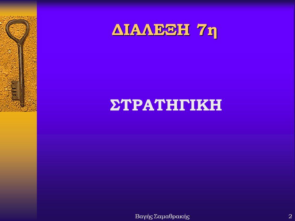 Βαγής Σαμαθρακής2 ΔΙΑΛΕΞΗ 7η ΣΤΡΑΤΗΓΙΚΗ