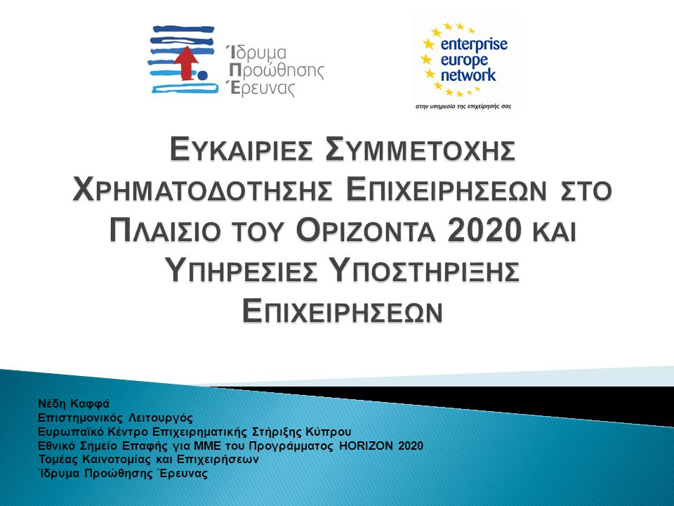  2008  European Commission  Υπηρεσίες για Μικρομεσαίες Επιχειρήσεις (ΜμΕ)  Χρηματοδότηση από το Πρόγραμμα COSME