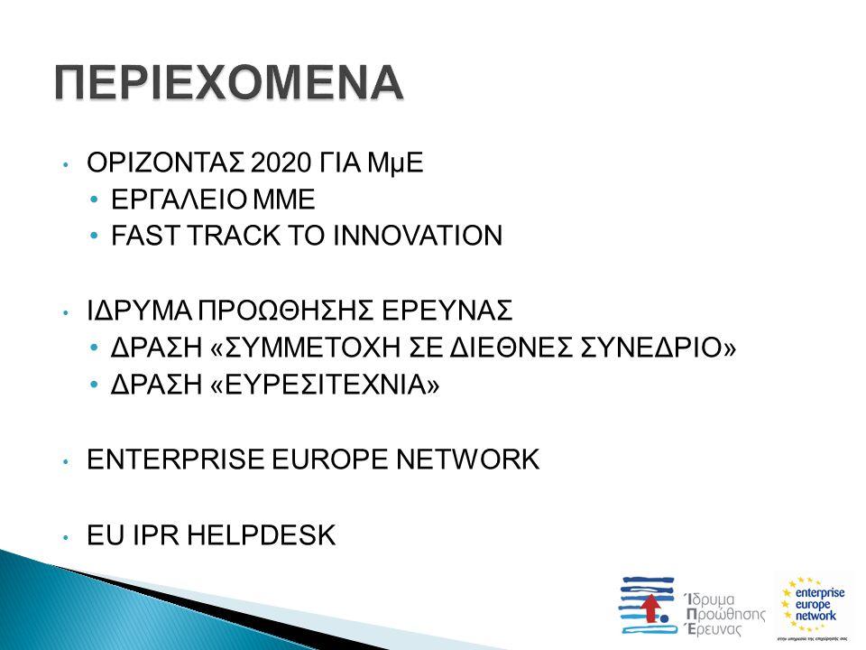 European IPR Helpdesk Το European IPR Helpdesk στοχεύει στην:  ευαισθητοποίηση σχετικά με την αξία των δικαιωμάτων διανοητικής ιδιοκτησίας και της ανάγκης για την εξασφάλιση και τη διαχείρισή τους  αύξηση των ικανοτήτων των ομάδων στόχων ούτως ώστε να μπορούν να χειρίζονται αυτόνομα τα θέματα ΔΙ  οικοδόμηση μακροχρόνιων συνεργασιών με αντίστοιχα δίκτυα, πολλαπλασιαστές και πρωτοβουλίες σε θέματα ΔΙ για αντιμετώπιση των προκλήσεων που παρουσιάζουν τα θέματα ΔΙ