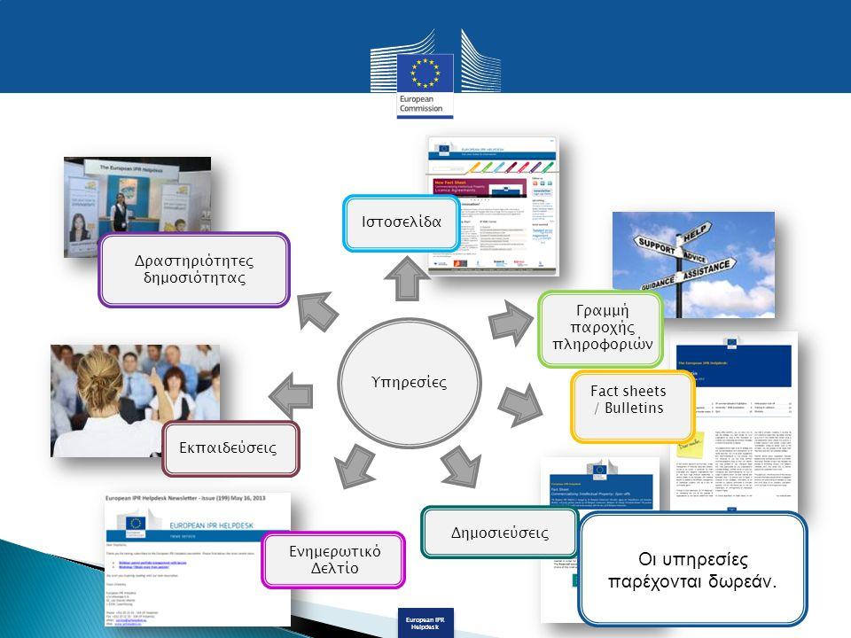 European IPR Helpdesk Υπηρεσίες Fact sheets / Bulletins Ενημερωτικό Δελτίο Εκπαιδεύσεις Γραμμή παροχής πληροφοριών Δραστηριότητες δημοσιότητας Δημοσιεύσεις Ιστοσελίδα Οι υπηρεσίες παρέχονται δωρεάν.