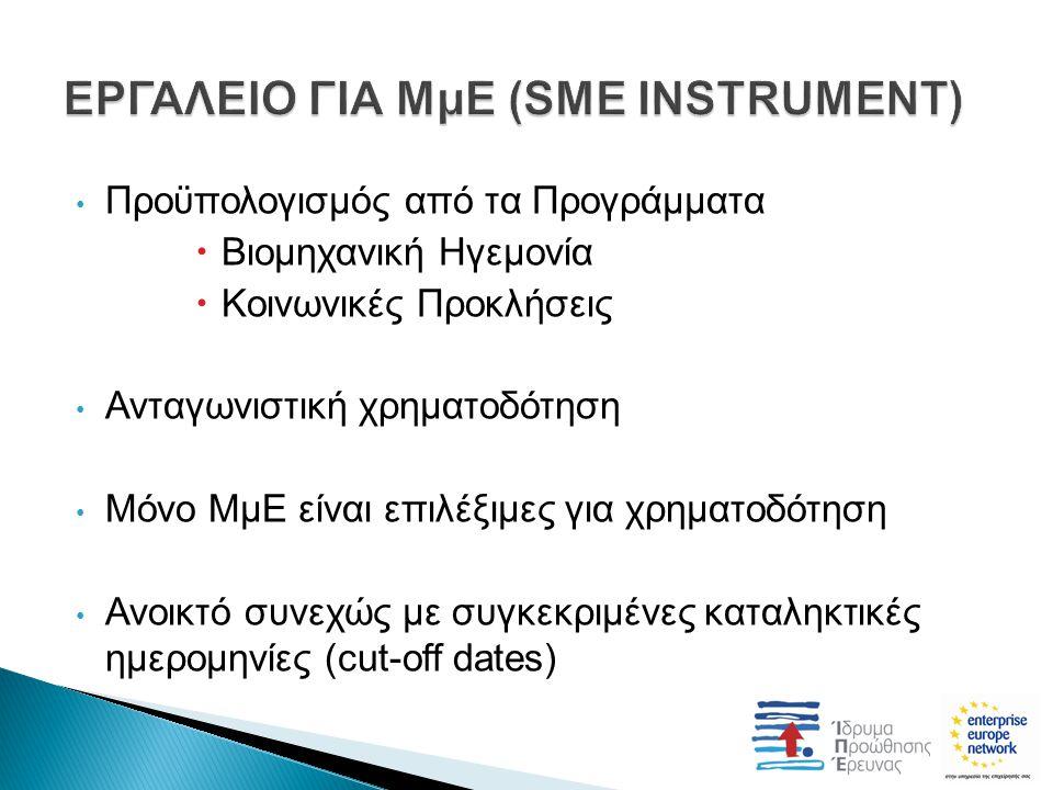 Προϋπολογισμός από τα Προγράμματα  Βιομηχανική Ηγεμονία  Κοινωνικές Προκλήσεις Ανταγωνιστική χρηματοδότηση Μόνο ΜμΕ είναι επιλέξιμες για χρηματοδότηση Ανοικτό συνεχώς με συγκεκριμένες καταληκτικές ημερομηνίες (cut-off dates)
