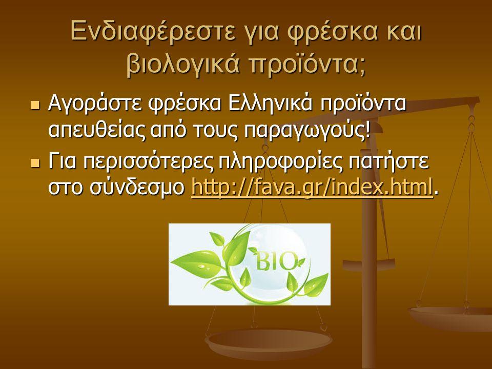 Ενδιαφέρεστε για φρέσκα και βιολογικά προϊόντα; Αγοράστε φρέσκα Ελληνικά προϊόντα απευθείας από τους παραγωγούς.