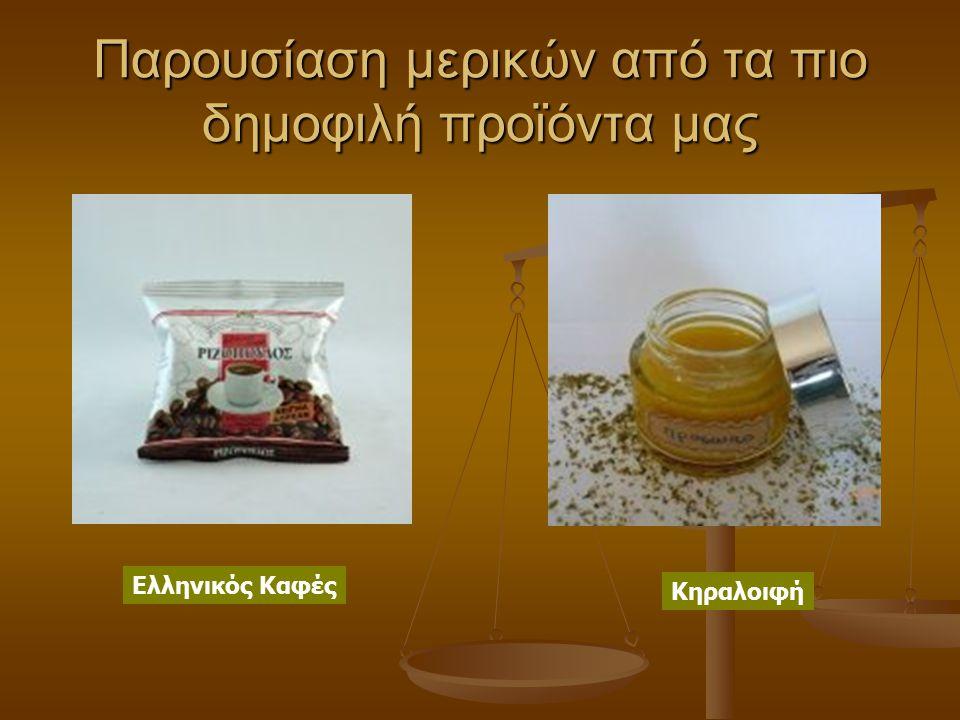 Παρουσίαση μερικών από τα πιο δημοφιλή προϊόντα μας Ελληνικός Καφές Κηραλοιφή