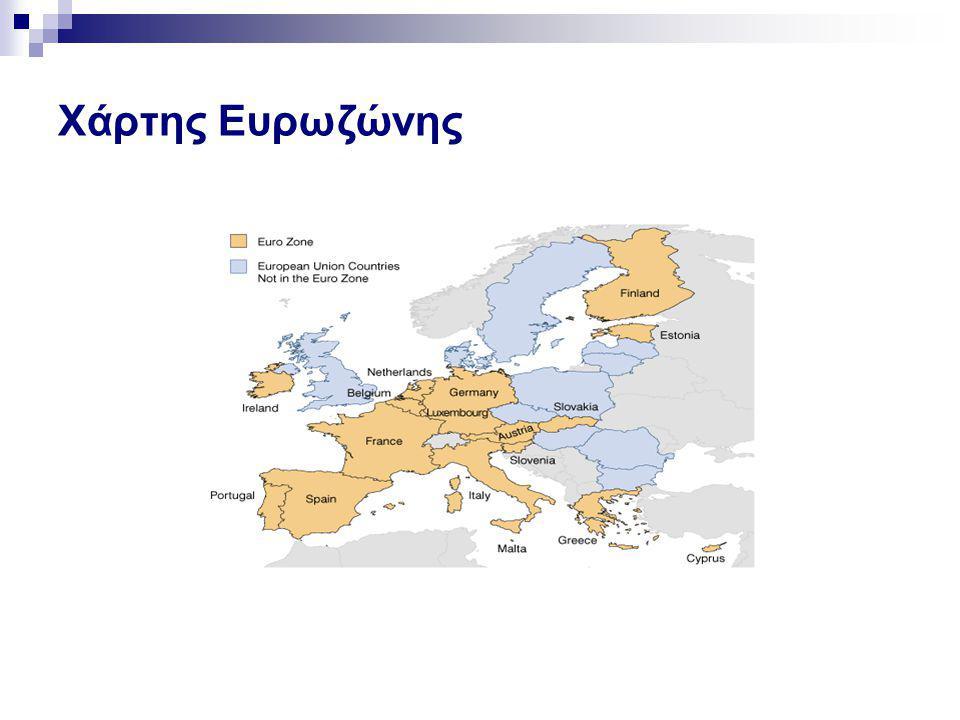 Χάρτης Ευρωζώνης