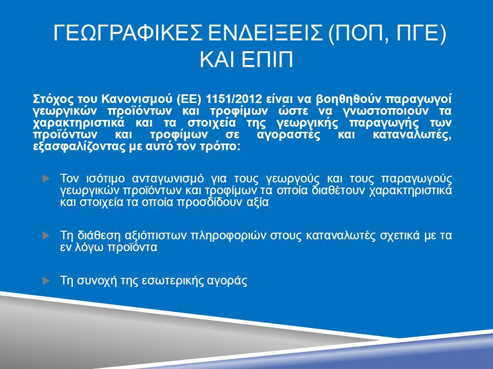 Στόχος του Κανονισμού (ΕΕ) 1151/2012 είναι να βοηθηθούν παραγωγοί γεωργικών προϊόντων και τροφίμων ώστε να γνωστοποιούν τα χαρακτηριστικά και τα στοιχ