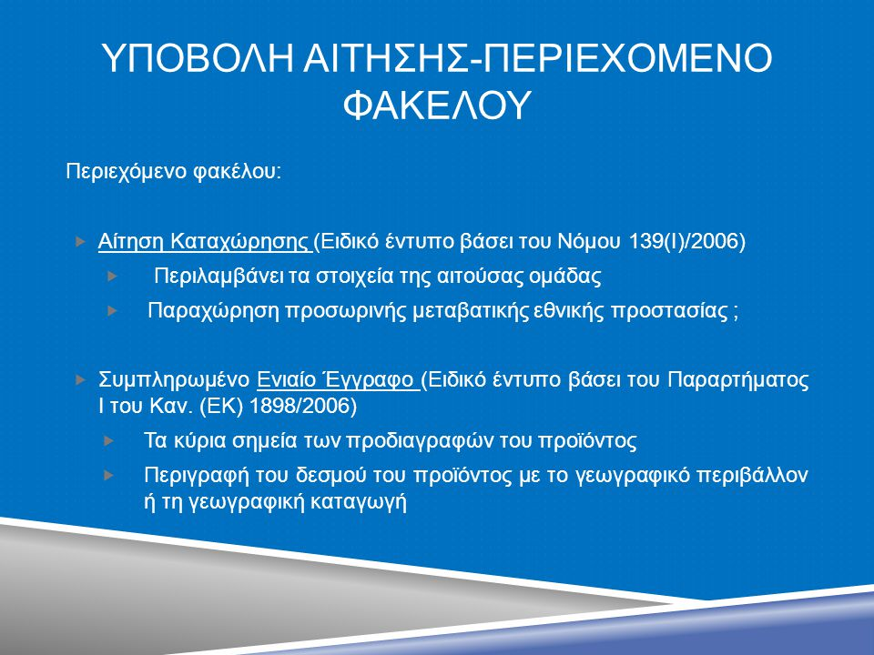 ΥΠΟΒΟΛΗ ΑΙΤΗΣΗΣ-ΠΕΡΙΕΧΟΜΕΝΟ ΦΑΚΕΛΟΥ Περιεχόμενο φακέλου:  Αίτηση Καταχώρησης (Ειδικό έντυπο βάσει του Νόμου 139(Ι)/2006)  Περιλαμβάνει τα στοιχεία τ