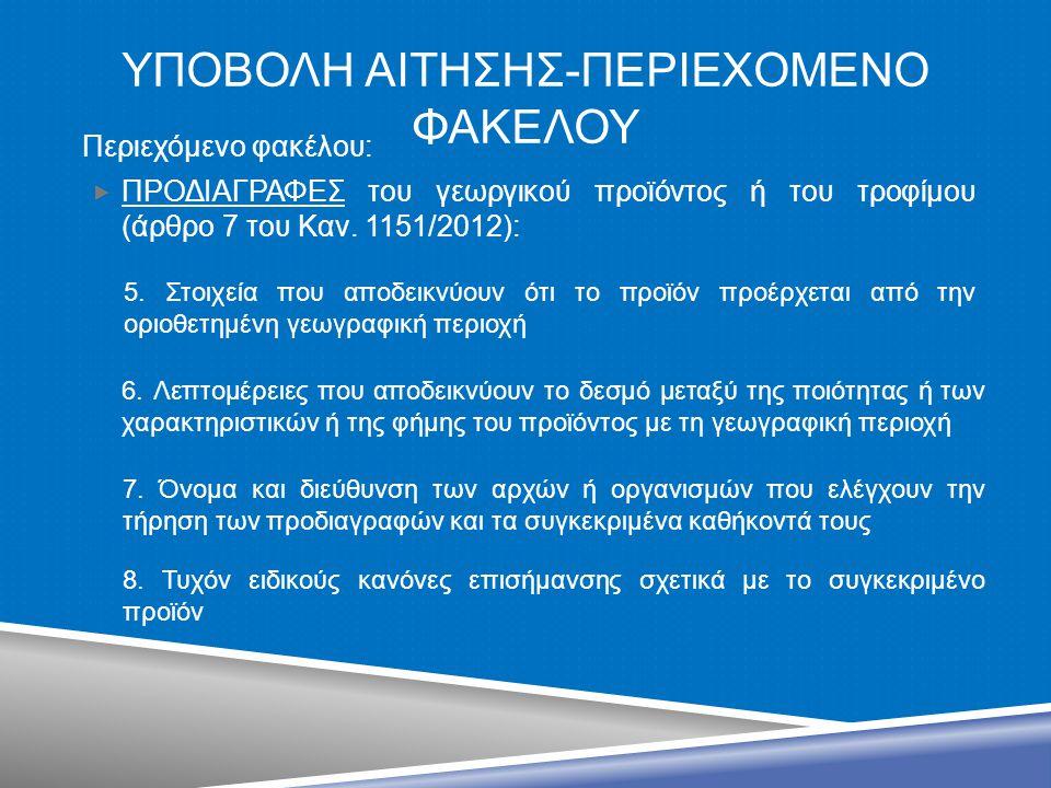 ΥΠΟΒΟΛΗ ΑΙΤΗΣΗΣ-ΠΕΡΙΕΧΟΜΕΝΟ ΦΑΚΕΛΟΥ Περιεχόμενο φακέλου:  ΠΡΟΔΙΑΓΡΑΦΕΣ του γεωργικού προϊόντος ή του τροφίμου (άρθρο 7 του Καν. 1151/2012): 5. Στοιχε