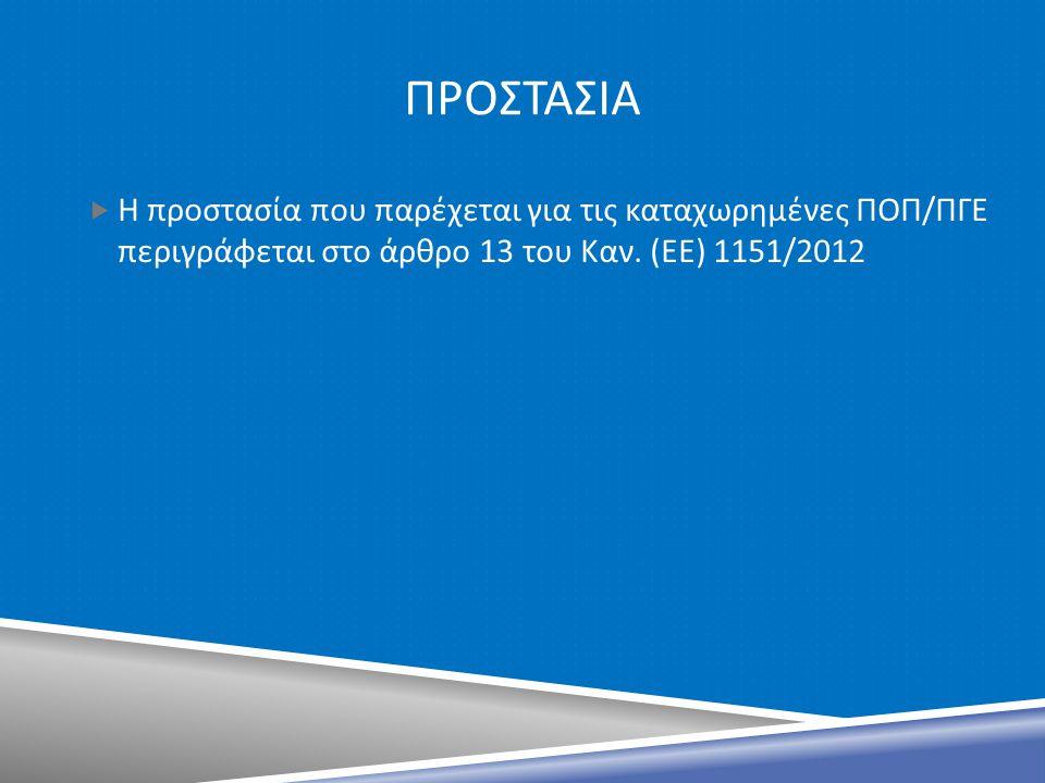 ΠΡΟΣΤΑΣΙΑ  Η προστασία που παρέχεται για τις καταχωρημένες ΠΟΠ / ΠΓΕ περιγράφεται στο άρθρο 13 του Καν. ( ΕΕ ) 1151/2012