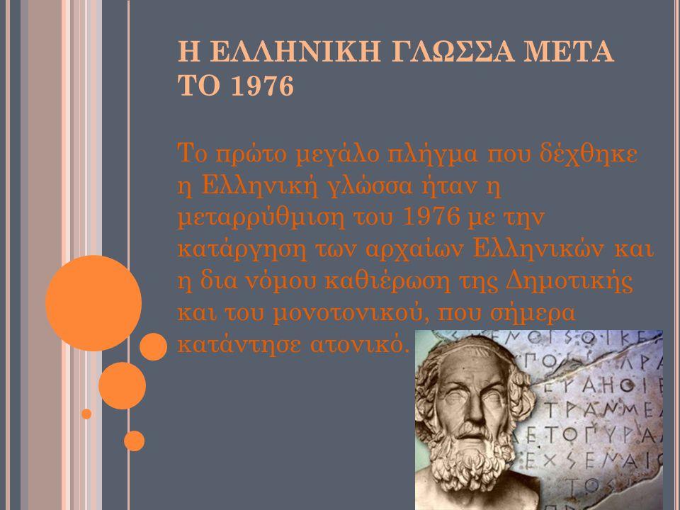 ΙΣΤΟΡΙΚΗ ΕΞΕΛΙΞΗ Η ελληνική υπήρξε στην αρχαιότητα η πιο διαδεδομένη γλώσσα στην Μεσόγειο και στην Νότια Ευρώπη κυρίως εξαιτίας του πλήθους των αποικι