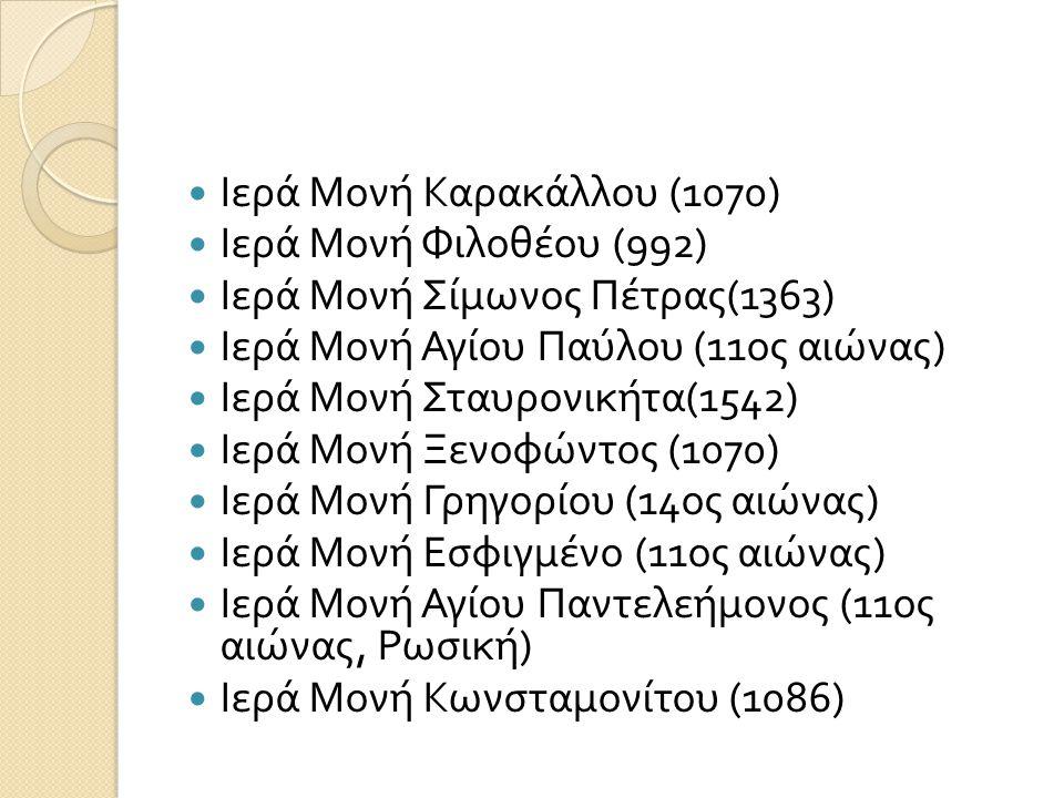 Ιερά Μονή Καρακάλλου (1070) Ιερά Μονή Φιλοθέου (992) Ιερά Μονή Σίμωνος Πέτρας (1363) Ιερά Μονή Αγίου Παύλου (11 ος αιώνας ) Ιερά Μονή Σταυρονικήτα (15