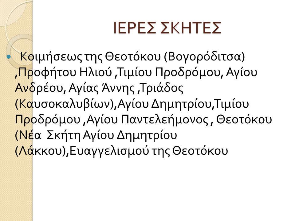 ΙΕΡΕΣ ΣΚΗΤΕΣ Κοιμήσεως της Θεοτόκου ( Βογορόδιτσα ), Προφήτου Ηλιού, Τιμίου Προδρόμου, Αγίου Ανδρέου, Αγίας Άννης, Τριάδος ( Καυσοκαλυβίων ), Αγίου Δη