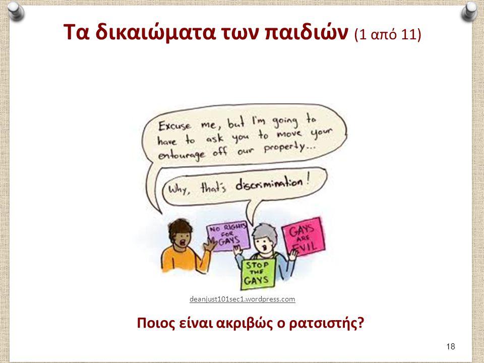 Τα δικαιώματα των παιδιών (1 από 11) deanjust101sec1.wordpress.com Ποιος είναι ακριβώς ο ρατσιστής? 18