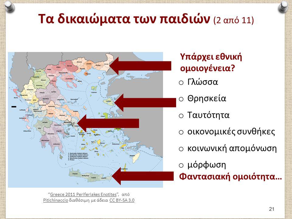 Τα δικαιώματα των παιδιών (2 από 11) Greece 2011 Periferiakes Enotites , από Pitichinaccio διαθέσιμη με άδεια CC BY-SA 3.0Greece 2011 Periferiakes Enotites PitichinaccioCC BY-SA 3.0 Υπάρχει εθνική ομοιογένεια.