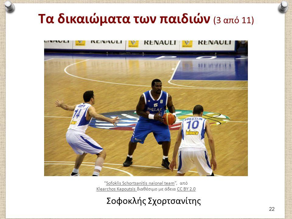 """Τα δικαιώματα των παιδιών (3 από 11) """"Sofoklis Schortsanitis naional team"""", από Klearchos Kapoutsis διαθέσιμο με άδεια CC BY 2.0Sofoklis Schortsanitis"""