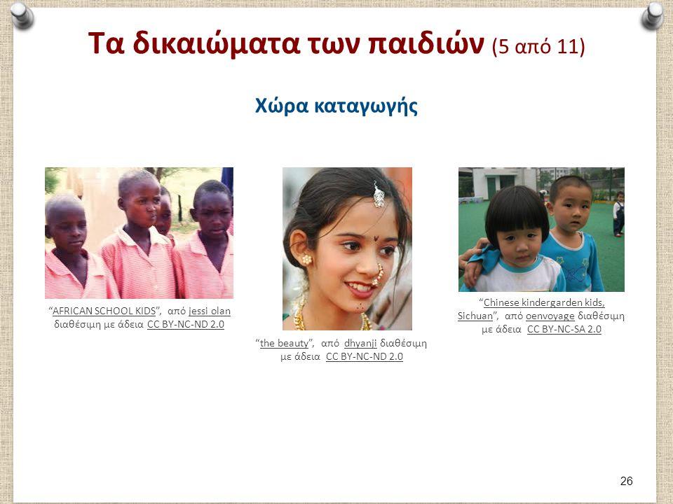 """Τα δικαιώματα των παιδιών (5 από 11) Χώρα καταγωγής """"AFRICAN SCHOOL KIDS"""", από jessi olan διαθέσιμη με άδεια CC BY-NC-ND 2.0AFRICAN SCHOOL KIDSjessi o"""