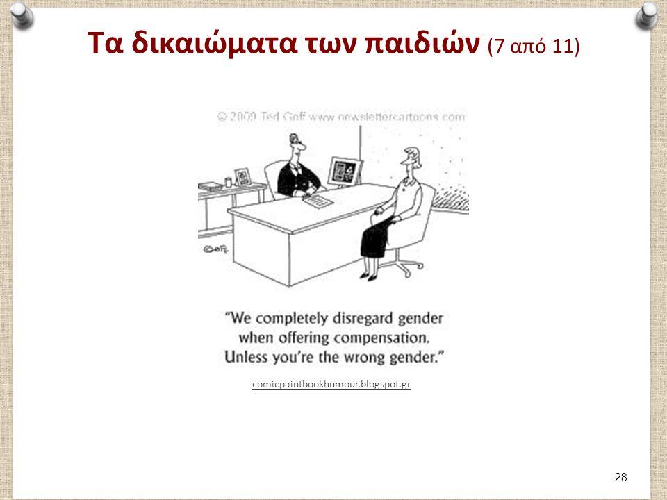 Τα δικαιώματα των παιδιών (7 από 11) comicpaintbookhumour.blogspot.gr 28