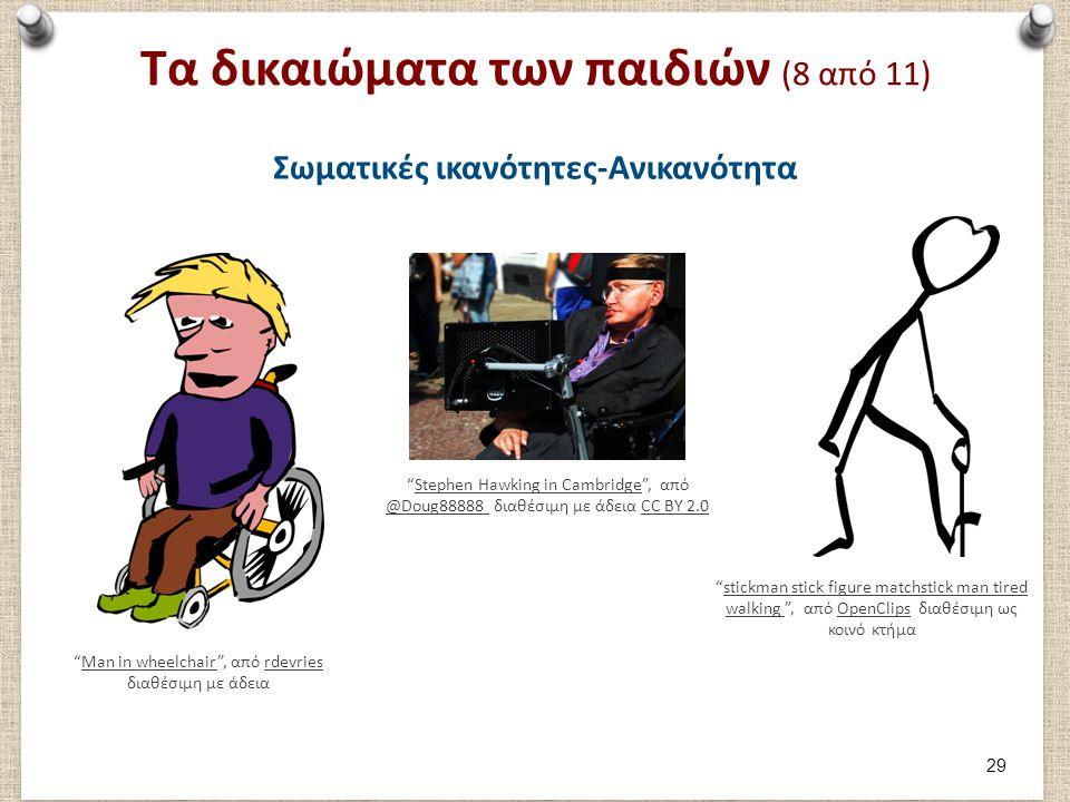 """Τα δικαιώματα των παιδιών (8 από 11) Σωματικές ικανότητες-Ανικανότητα """"Man in wheelchair"""", από rdevries διαθέσιμη με άδειαMan in wheelchairrdevries """"s"""