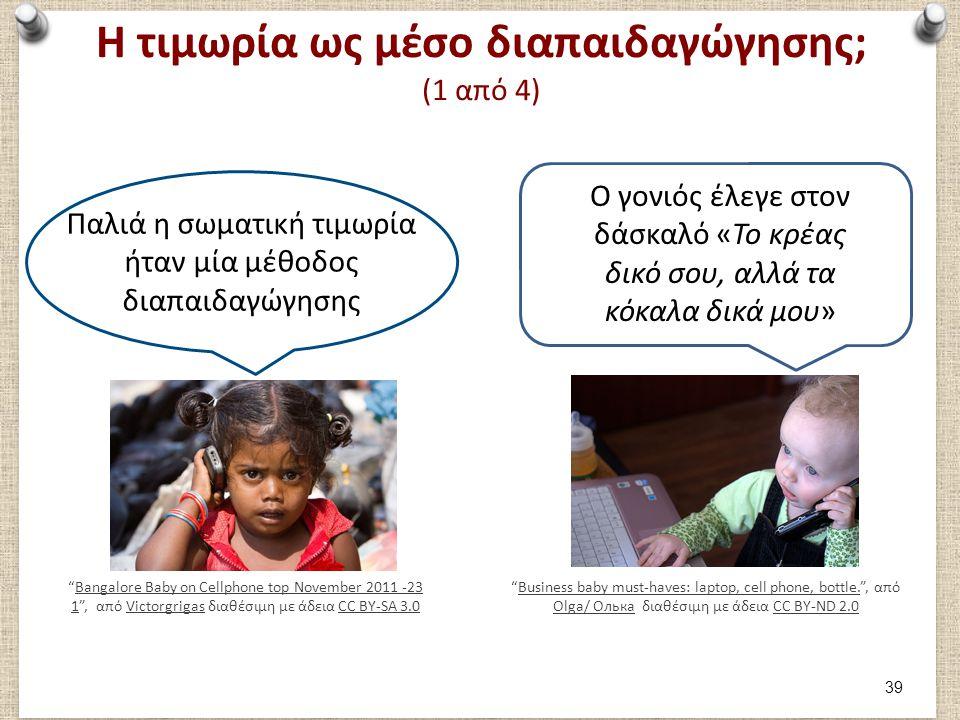 """Η τιμωρία ως μέσο διαπαιδαγώγησης; (1 από 4) """"Bangalore Baby on Cellphone top November 2011 -23 1"""", από Victorgrigas διαθέσιμη με άδεια CC BY-SA 3.0Ba"""