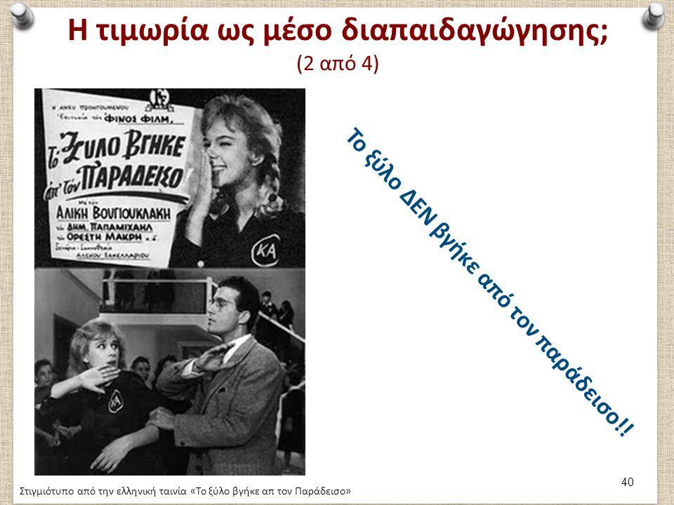 Η τιμωρία ως μέσο διαπαιδαγώγησης; (2 από 4) Στιγμιότυπο από την ελληνική ταινία «Το ξύλο βγήκε απ τον Παράδεισο» Το ξύλο ΔΕΝ βγήκε από τον παράδεισο!