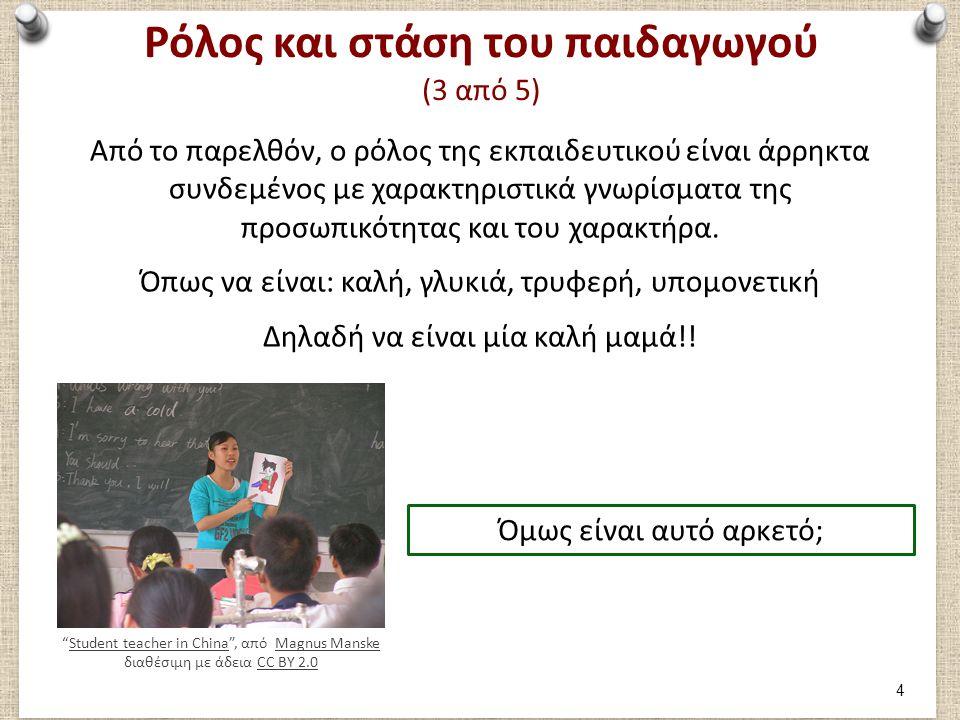 Ρόλος και στάση του παιδαγωγού (3 από 5) Από το παρελθόν, ο ρόλος της εκπαιδευτικού είναι άρρηκτα συνδεμένος με χαρακτηριστικά γνωρίσματα της προσωπικ